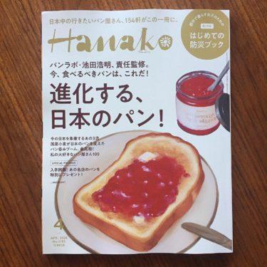 Hanako(ハナコ) 2020年4月号 [進化する、日本のパン! ]に掲載されました。