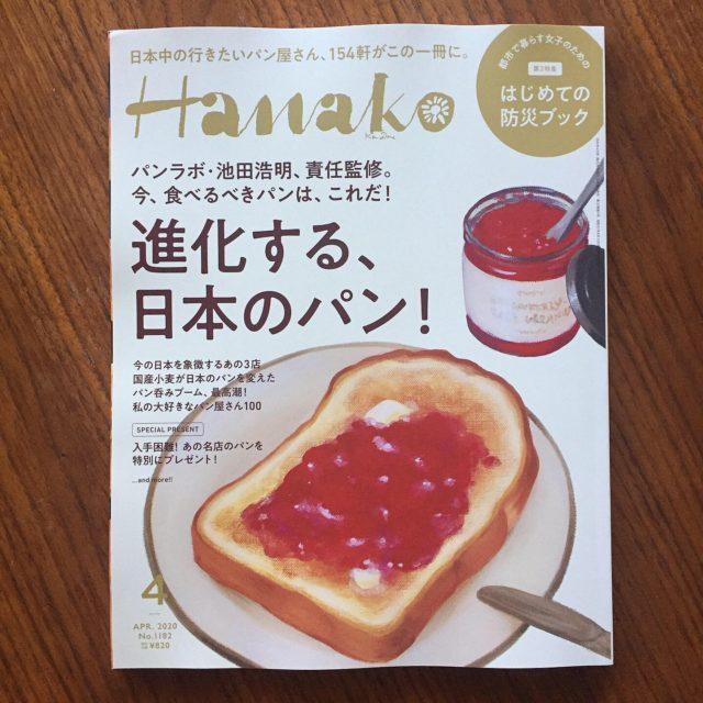 Hanako進化する、日本のパン!
