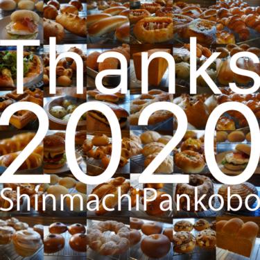 2020年ありがとうございました。