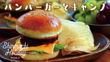 「Shinmachi Holiday」Youtubeチャンネル、 VLOG第3弾アップのお知らせ